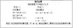 【小学】教资面试教案模板