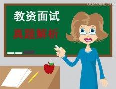 教师资格面试全真模拟第三十二期――初中语文