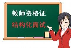 120道结构化试题,搞定教资面试第一步(61―80)!
