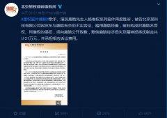 鹿晗人格维权案再胜诉 造谣水军幕后主使被判赔偿21万!