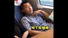 """""""高铁座霸""""真实身份确认,系韩国一大学在读博士"""